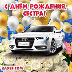 Открытка с днем рождения сестре от брата! Белые розы и машина! Автомобиль для любимой сестрички с розами!