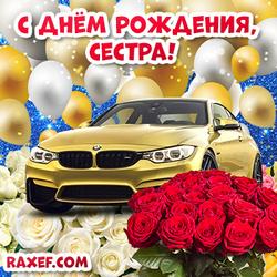 Открытка с днем рождения сестре от брата! Розы, машина BMW! Всё для любимой сестрёнки!