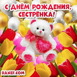 Открытка с днем рождения сестре от сестры! Открытка с милым плюшевым мишкой и красивыми яркими цветами! С тюльпанами!