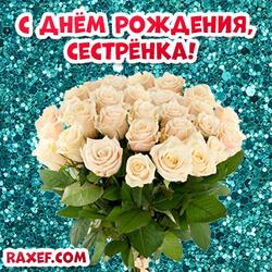 Открытка с днем рождения сестре! С букетом белых роз! Белые розы на блестящем фоне для сестры!