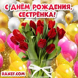 Открытка с днем рождения сестре с красными тюльпанами! Скачать бесплатно! Картинка!