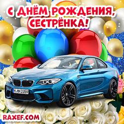 Открытка! С днём рождения, сестрёнка! Картинка с автомобилем! С крутой машиной и розами! Розы и воздушные шары для сестры от брата!