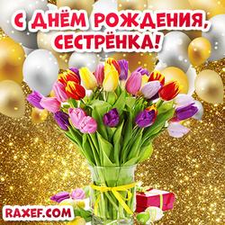 Открытка с днем рождения сестренке от сестры! Красивая картинка с тюльпанами и воздушными шариками на золотом фоне!