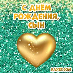 Открытка с днем рождения сын! Картинка с сердцем, с сердечком! Золотое сердце на блестящем фоне! Сыну!