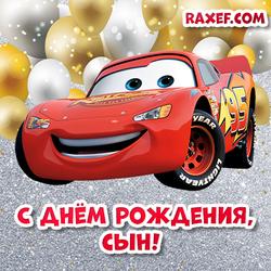 Открытка с днем рождения сына! Картинка с машинкой для мальчика! Машина Дисней Pixar Cars - Молния Маккуин! Автомобиль для мальчика!