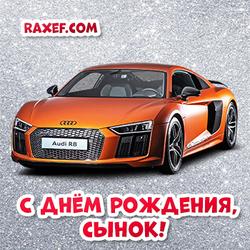 Открытка с днём рождения, сынок! Оранжевый Audi R8 V10 купе, Audi R8 Le Mans Concept 2015 Автомобиль Audi R8 Audi RS 5, оранжевый автомобиль...