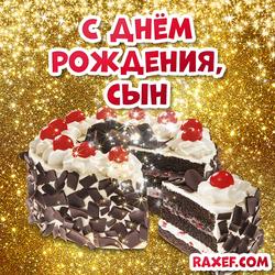 Открытка с днём рождения сыну! Картинка с тортом! Сыночек, сын, с праздником! Золотая картинка!