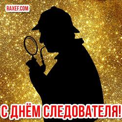 Открытка с днем следователя! Силуэт Шерлока на блестящем фоне!