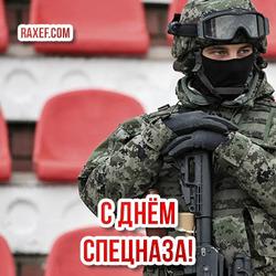 Открытка с днем спецназа! 24 октября - день российского спецназа!