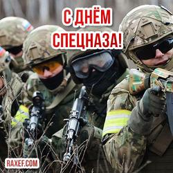 Открытка с днем спецназа России!