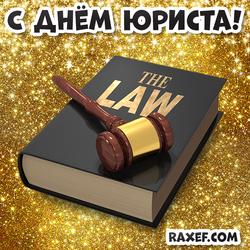 Открытка с днём юриста! Картинка с книгой, с законом на золотом ярком и блестящем фоне!