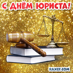 Открытка с днем юриста! Картинка юристу на золотом фоне! Золото!