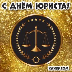 Открытка с днем юриста на золотом фоне!