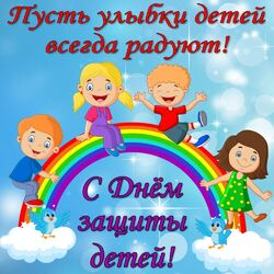 Открытка! С Днём защиты детей! Пусть все детки будут здоровы и счастливы!