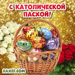 Открытка с католической пасхой! Розы, корзинка с яйцами! Пасхальные яйца! Цветы!