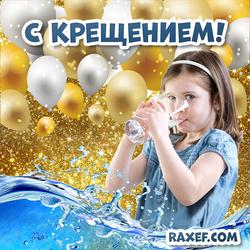 Открытка с крещением! Картинка с водой! Вода крещенская! Золотой фон!