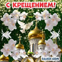 Открытка с крещением! Поздравление с крещением открытки к празднику! Храм! Голубь! Цветы!