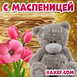 Открытка с масленицей, с блинами и мишкой Тедди! Картинка с цветами! Цветы, мишка, блины! Скачать!