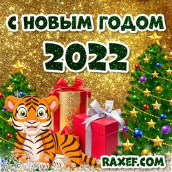 Открытка с новым годом 2022! Картинка с новым годом тигра! Тигр! Ёлка! Подарки!