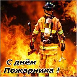 Открытка с огнём и с героем-пожарником! С днём пожарника всех, кто имеет отношение к этой героической профессии!