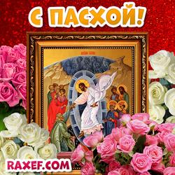 Открытка с пасхой! Картинка с розами и иконой Христа! Скачать открытку можно бесплатно!