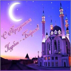 Открытка с праздником Курбан Айт и поздравление!