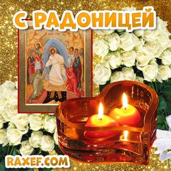 Открытка с Радоницей! Картинка на Радоницу! Скачать бесплатно! Со свечами и цветами! С иконой!