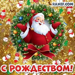 Открытка с Рождеством, картинка с красивым праздничным фоном и Сантой (дедом Морозом)!