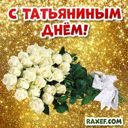 Открытка с Татьяниным днем! Картинка с розами! Цветы для Татьяны!