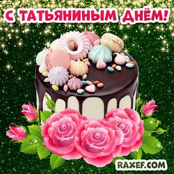 Открытка с Татьяниным днем! Картинка с тортом и розами! Розы!