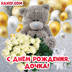 Открытка с Тедди и розами! С днем рождения, доченька! Для дочери! Белые розы!