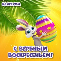 Открытка с вербным воскресеньем на русском языке! Картинка с милым зайчиком и пальмовыми ветками!