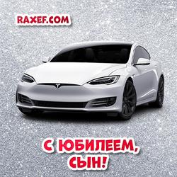 Открытка с юбилеем, сын! Tesla, Модель S Tesla Motors, Автомобиль Тесла! Картинка с машиной сыну! С днём рождения, сын!