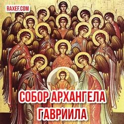 Открытка Собор Архангела Гавриила! Икона на золотом фоне! Очень красивая икона с ангелами!