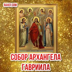 Открытка Собор Архангела Гавриила! Картинка с собором ангелов, с иконой!