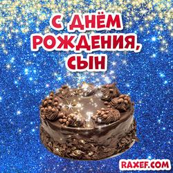 Открытка сыну на день рождения с тортом! блестящая картинка! С днем рождения, сын!