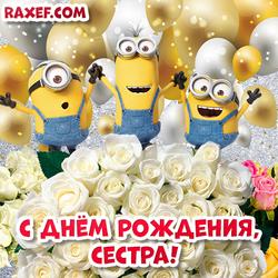 Открытки с днем рождения сестре от брата! Картинка с миньонами и розами!