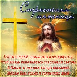Открытки с пятницей перед пасхой! Картинка с Иисусом Христом!