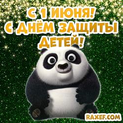 Панда! С 1 июня! С днём защиты детей! Открытка, картинка с пандой! Пандочка! Панд!