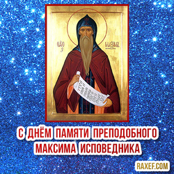 Праздник 13 августа! День памяти Максима Исповедника! Открытка! Картинка с иконой великого святого русской православной церкви!