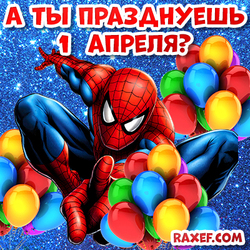 Прикольная открытка 1 апреля, смешная картинка! День смеха! Человек паук! Воздушные шарики! День дурака! Открытка!