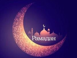 Рамадан! Открытка на Рамазан! Ураза Байрам! Картинка!