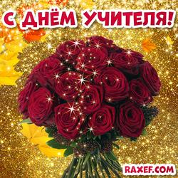 Розы! Букет роз! Цветы! Открытка на день учителя! С днём учителя! Картинка!