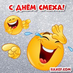 С 1 апреля! С днём смеха! Прикольная открытка! Картинка со смайликами! Смех! Смайлик! Ха, ха, ха!