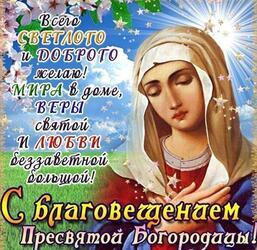 С благовещением пресвятой Богородицы! Картинка!