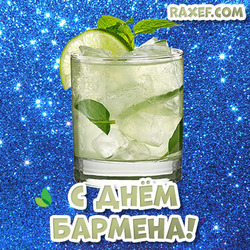 С днем бармена девушке! Поздравления с днем бармена, картинки!