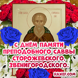 С днём памяти Преподобного Саввы Сторожевского, Звенигородского. Картинка! Икона! Открытка! Молитва святому Савве Сторожевскому!