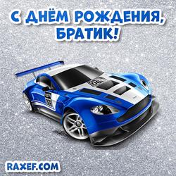 С днем рождения, братик! Открытка младшему брату от старшей сестры! Машинка! Синяя машина! Car Aston Martin DB5! Hot Wheels! Die-cast toy!