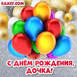 С днем рождения, дочка! Открытка! Картинка! С воздушными шариками!