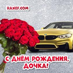 С днем рождения дочь! Открытка дочке! Картинка с автомобилем и розами! Машина!